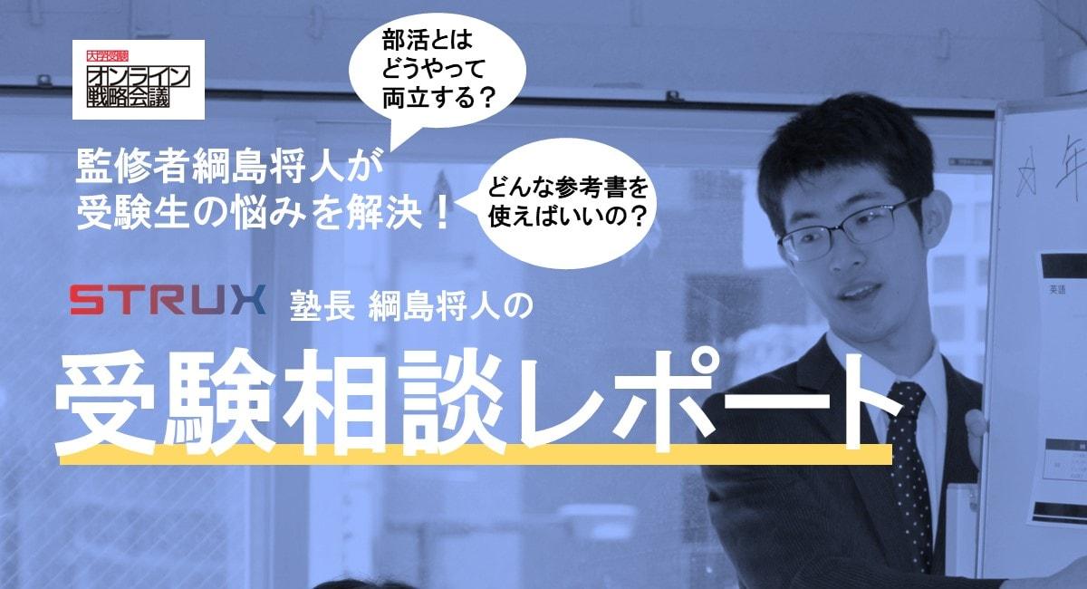 綱島先生の受験相談記事