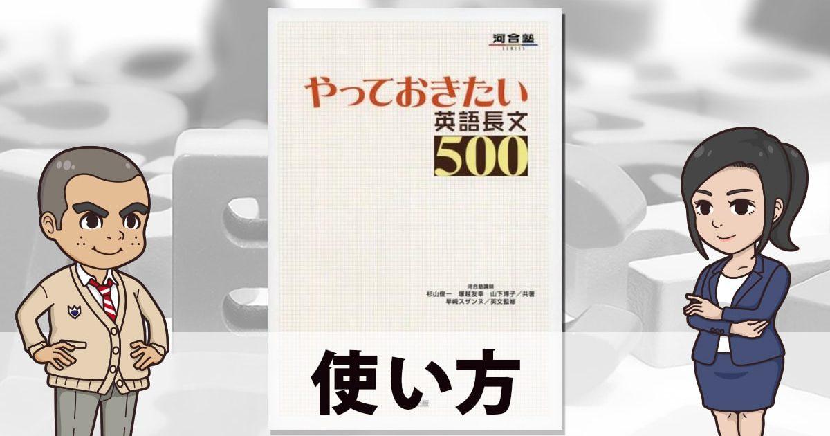 yatteokitai500