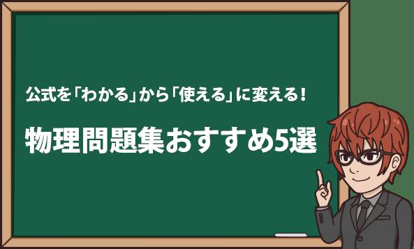 公式を「わかる」から「使える」に変える! 物理問題集おすすめ5選
