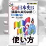 石川日本史B講義の実況中継 使い方