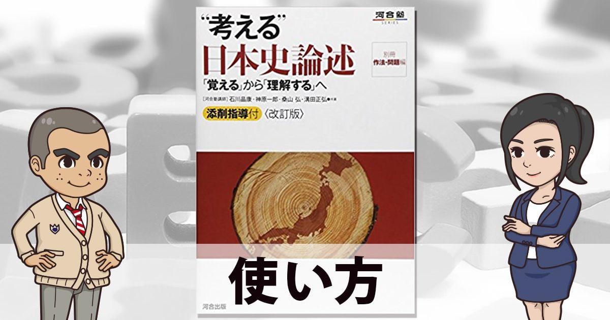 考える日本史論述の使い方