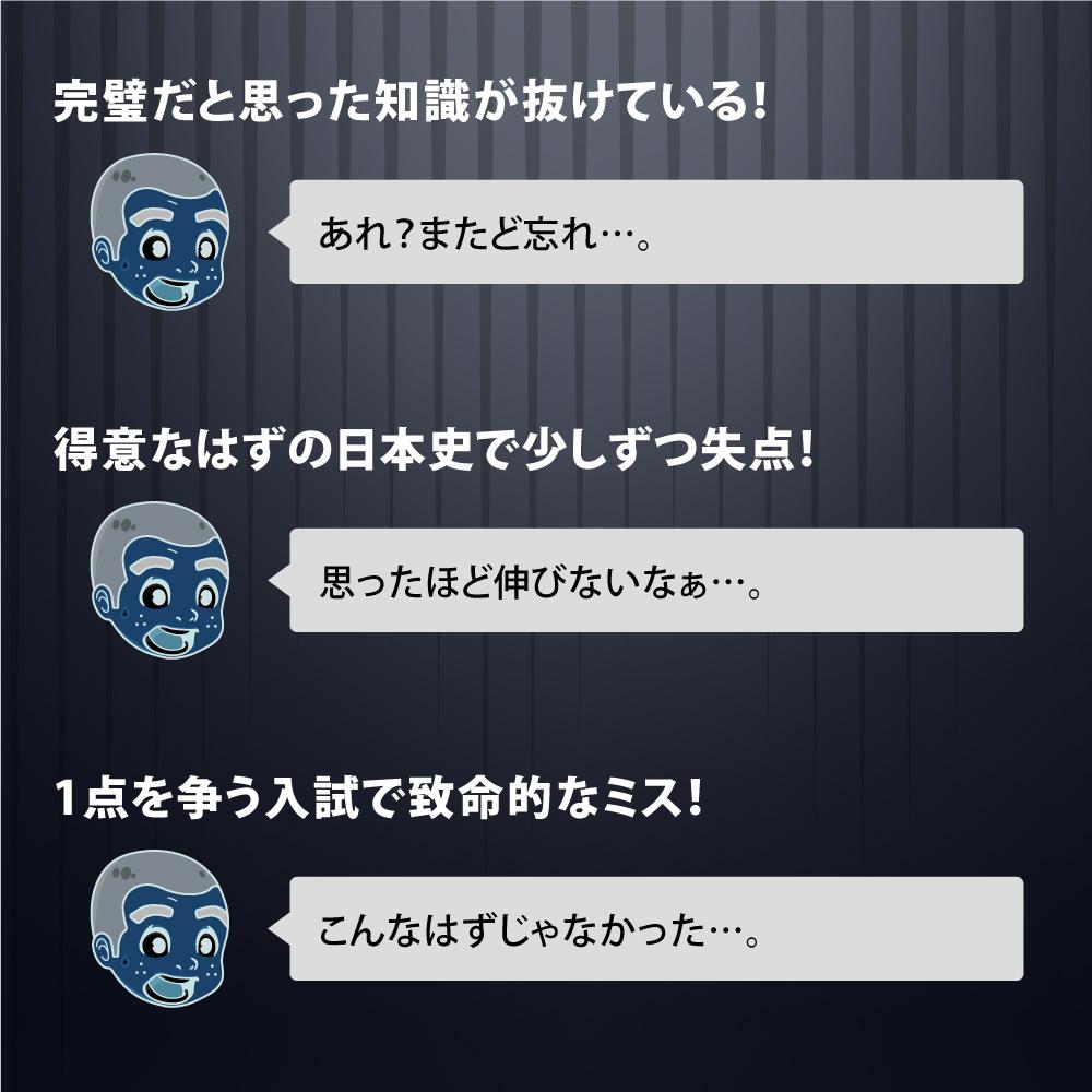 地獄完璧だと思った知識が抜けてい! マルオ:あれ?またど忘れ……。日本史で少しずつ失点!マルオ:思ったほど伸びないなあ……。1点を争う入試で致命的なミス!マルオ:こんなはずじゃなかった……。
