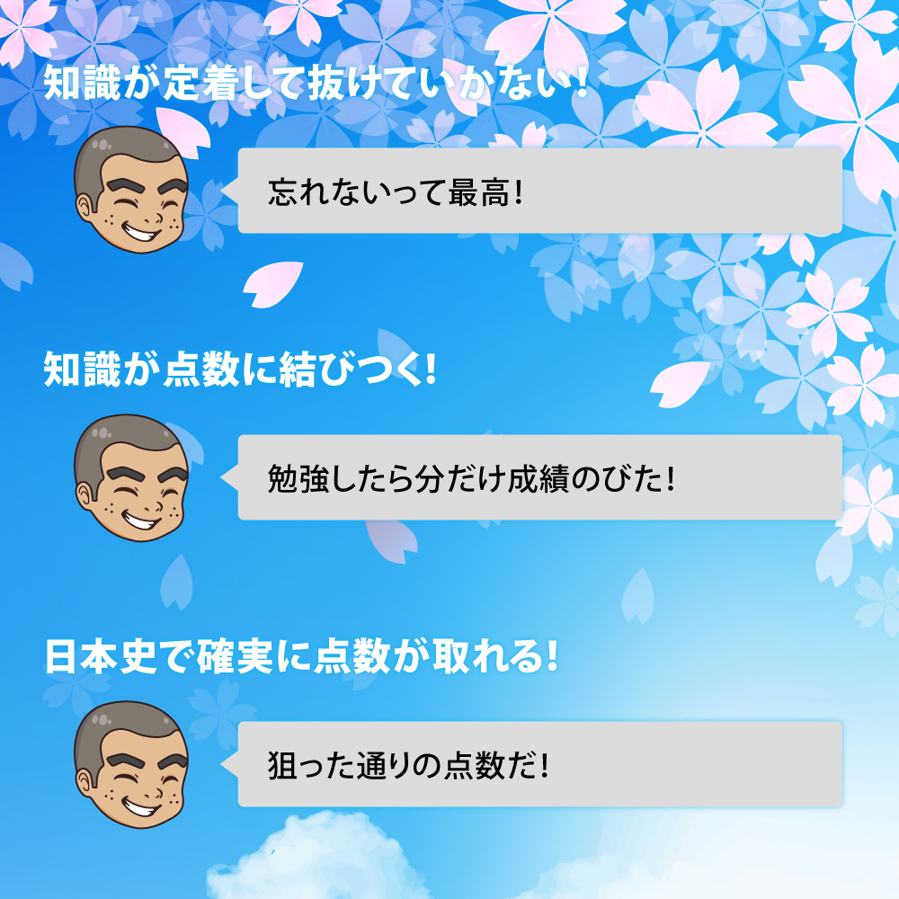 天国 知識が定着して抜けていかない! マルオ:忘れないって最高! 知識が点数に結びつく! マルオ:勉強した分だけ成績伸びた! 日本史で確実に点数が取れる! マルオ:ねらったとおりの点数だ!
