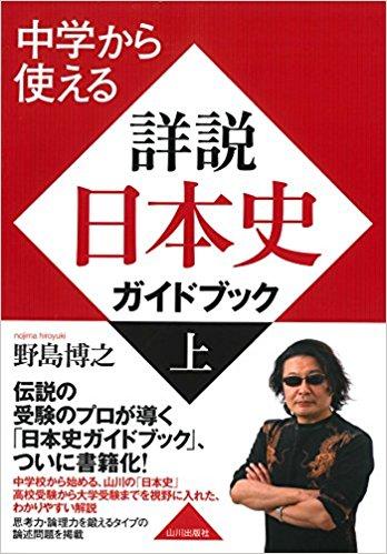 詳説日本史ガイドブック