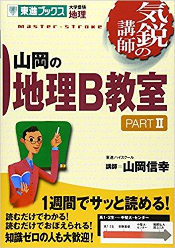 山岡の地理BPart2