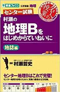 村瀬の地理B表紙