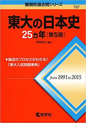 東大の日本史
