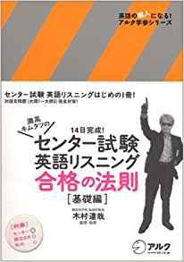 センター試験リスニング合格の法則入門編