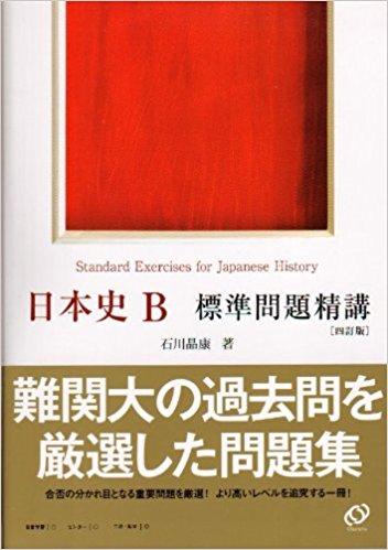 日本史標準問題精講