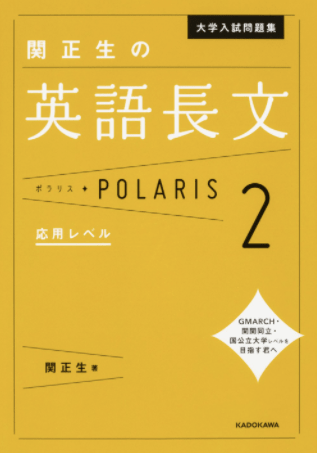ポラリス2