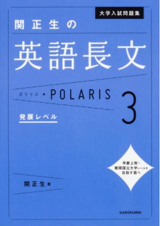 ポラリス3