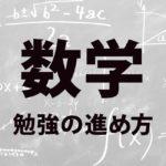 数学勉強の進め方