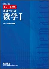 青チャート数学ⅠAⅡB