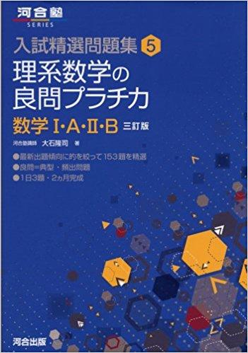 理系数学のプラチカ数学ⅠAⅡB