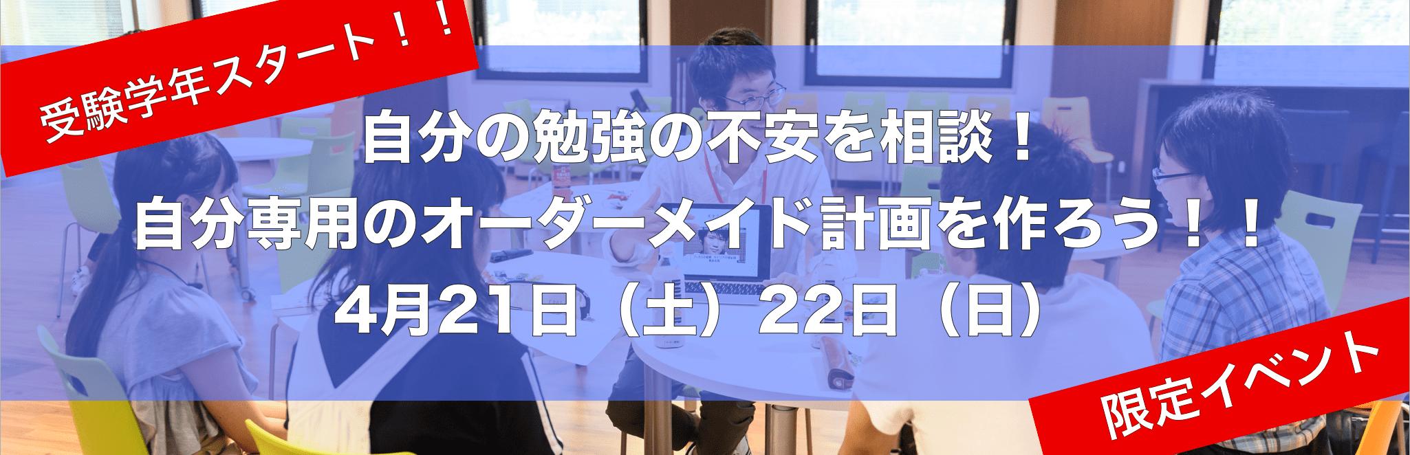 新学年スタート 自分専用のオーダーメイド計画を作ろう! 限定イベント 4月21日22日