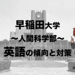 早稲田大学人間科学部英語の傾向と対策