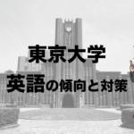東京大学英語の対策と傾向