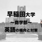 早稲田大学商学部英語の傾向と対策