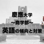 慶應(慶応)大学商学部英語