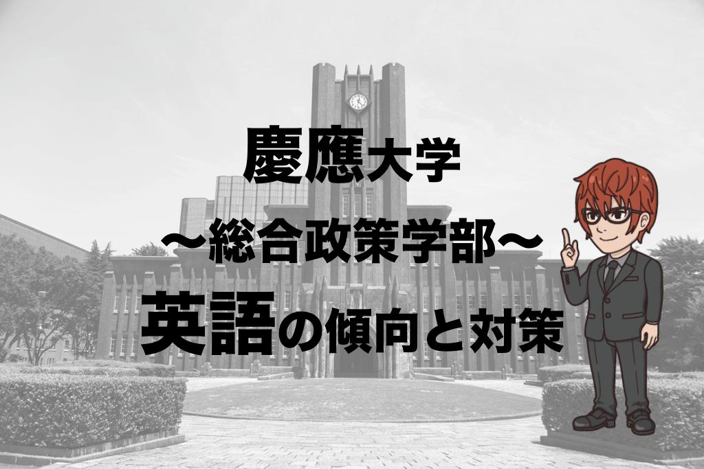 慶應大学 総合政策学部 英語 サムネイル