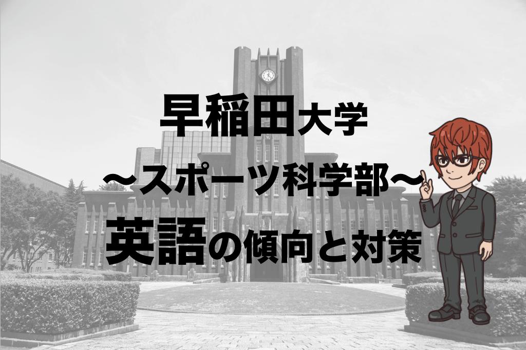 早稲田大学スポーツ科学部英語の傾向と対策