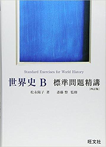 世界史標準問題精講