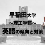 早稲田大学理工学部英語の傾向と対策