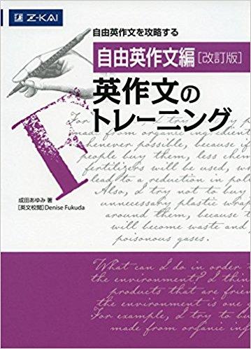 英作文トレーニング自由英作文編