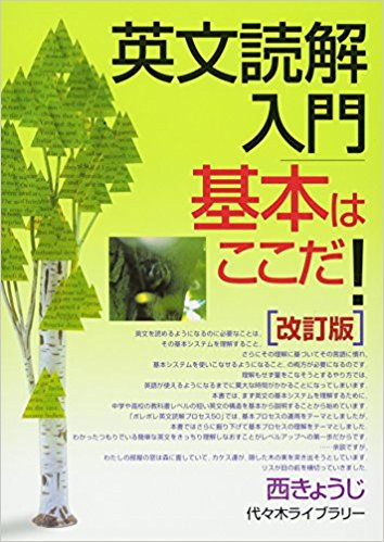 英文読解入門基本はここだ!