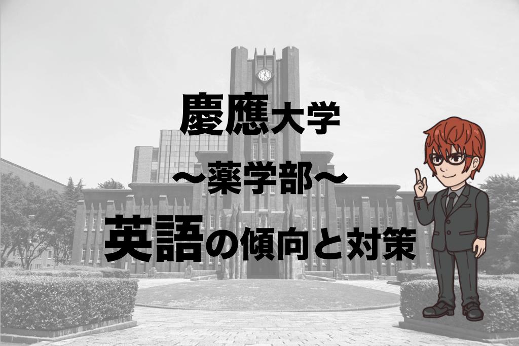 慶應大学薬学部 英語 サムネいる