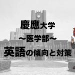 慶應大学医学部 英語 サムネイル
