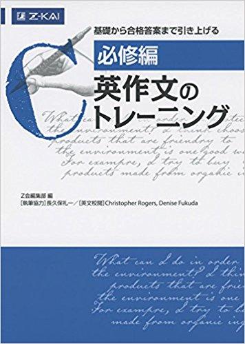 英作文トレーニング必修編