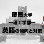 慶應大学理工学部 英語 サムネいる