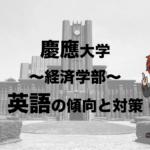 慶應大学経済学部英語の傾向と対策