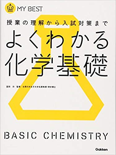 よくわかる化学基礎