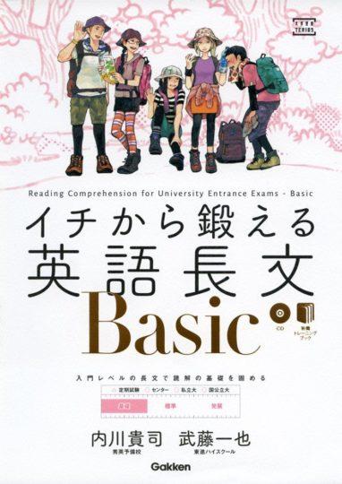 イチから鍛える英語長文Basic