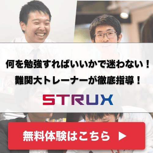 勉強のやり方がわからない!でもう迷わない。難関大トレーナーが2人3脚で徹底指導の学習塾STRUX無料体験はこちら!