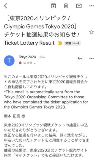 オリンピック落選