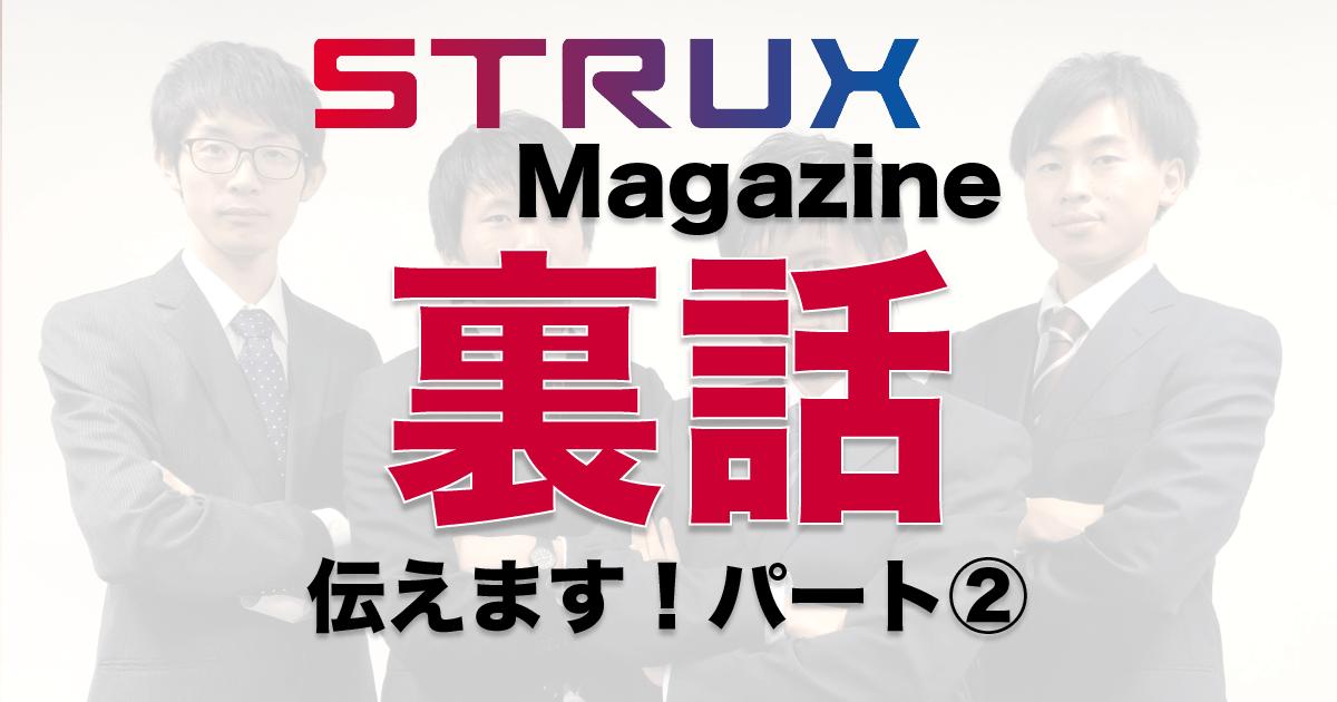 STRUXマガジンの裏話伝えます!2