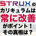 struxのカリキュラムは「常に改善」がポイント!