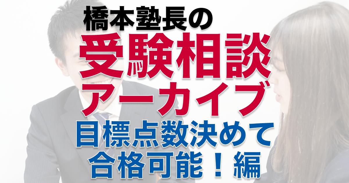 橋本塾長の受験相談!