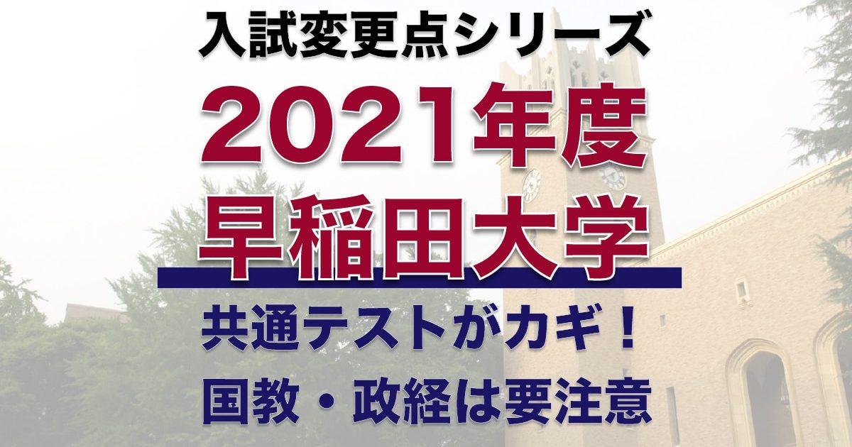 早稲田大学2021年度入試変更点