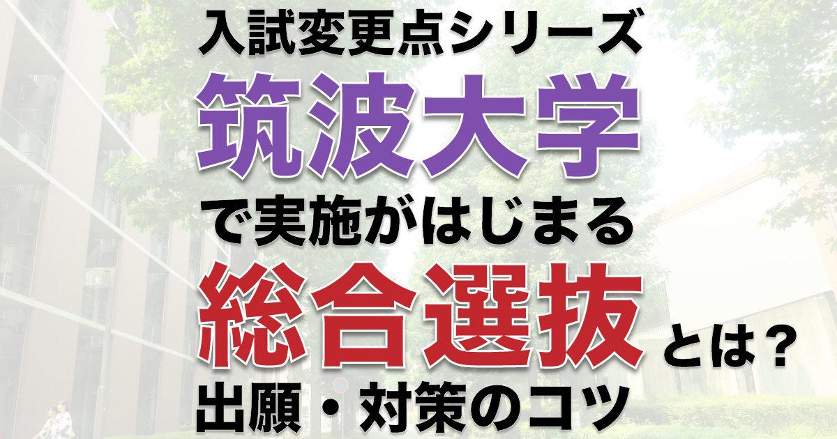 入試 筑波 大学