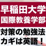 早稲田大学国際教養学部対策の鍵は英語
