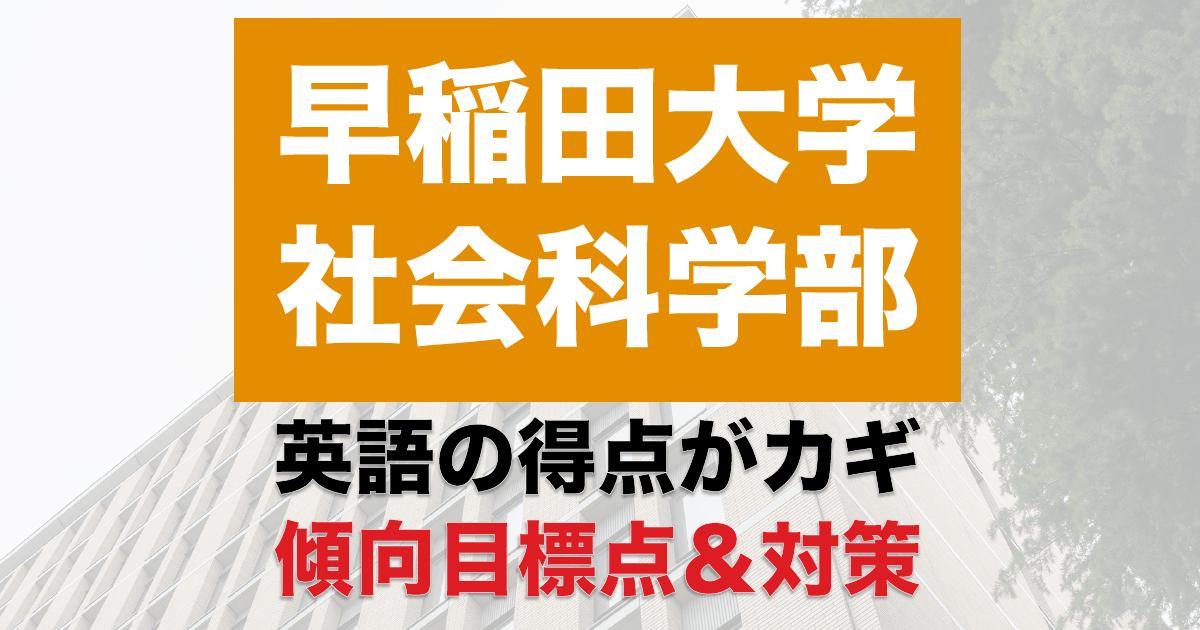 英語 学 早稲田 社