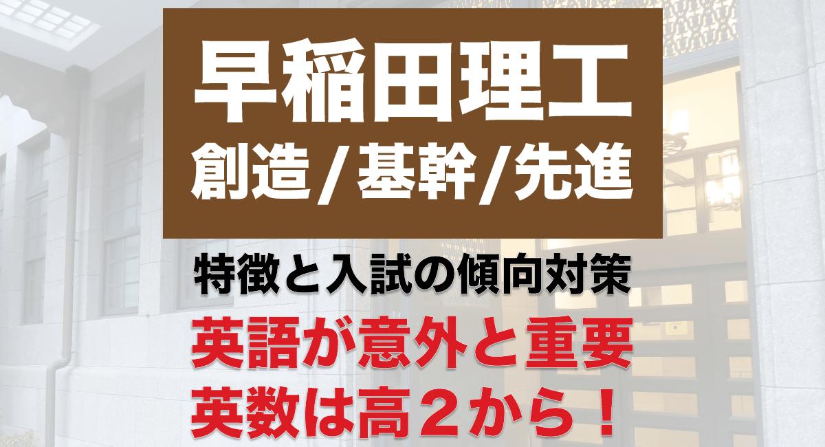 早稲田大学創造理工・基幹理工・先進理工学部特徴と入試の傾向対策