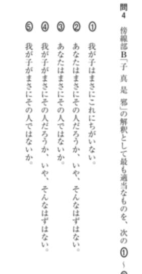 漢文 会話形式 問題