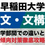 早稲田大学文学部・文化構想学部の違いと傾向対策