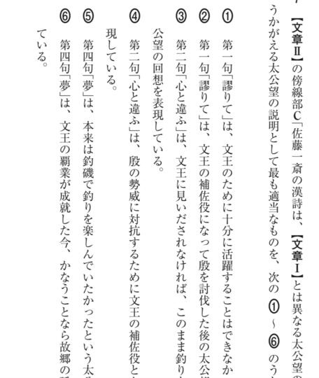 漢文 読解問題