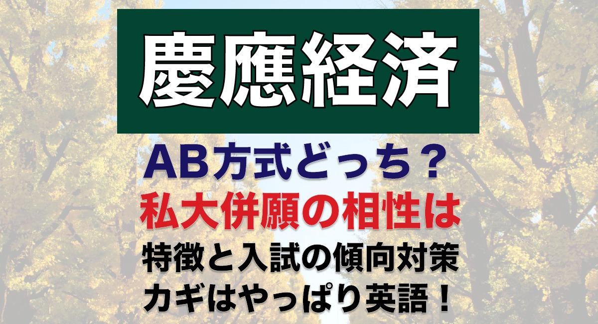 慶應義塾大学経済学部の入試分析